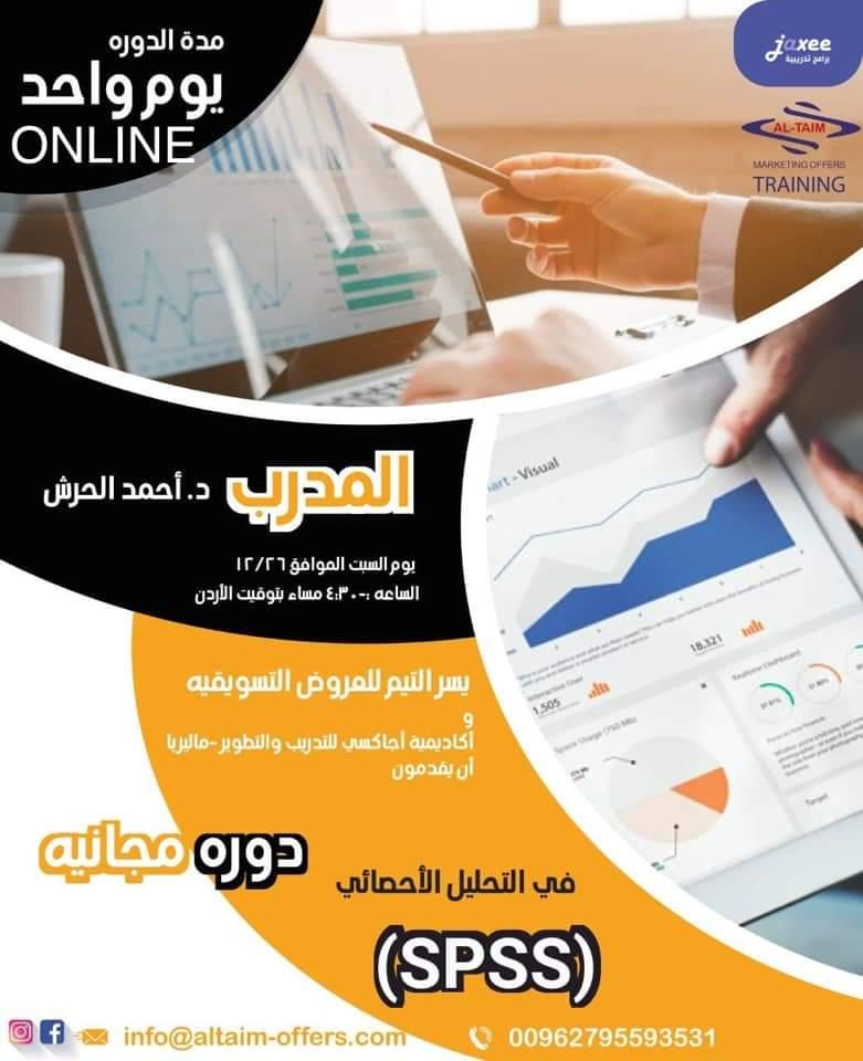 al-taim offers